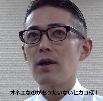 ピカ子.jpg